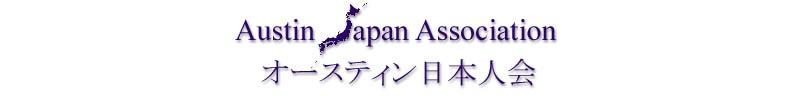 Austin Japan Association
